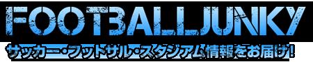 FC東京小平グラウンド – サッカー&スタジアム検索のフットボールジャンキー
