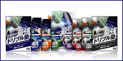 わんぱくドリブル軍団JSC CHIBAの最強ドリブル塾DVD