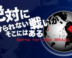 グループC 日本代表メンバー ワールドカップ2014 ブラジル大会