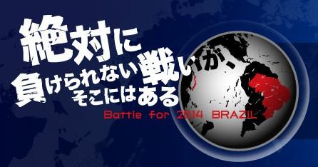 ワールドカップ2014 ブラジル大会 日本代表メンバー発表