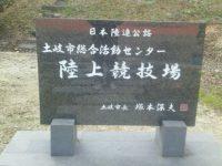 土岐市総合活動センター陸上競技場3