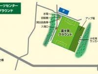 時之栖スポーツセンター富士宮グラウンド3