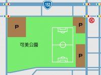 可美公園球技場3