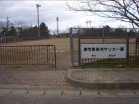 香良洲サッカー場2