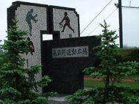 長沼町運動広場多目的グラウンド2