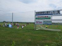 浜厚真野原公園サッカー場3