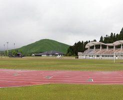 阿蘇市農村公園あぴか陸上競技場