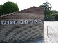 舞鶴公園平和台陸上競技場3