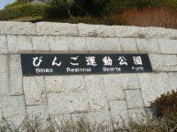 びんご運動公園球技場3