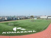 駒澤大学玉川グラウンド1