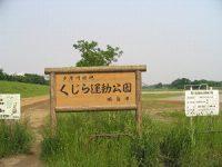 多摩川緑地くじら運動公園3