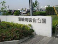 灘崎町総合公園多目的広場3