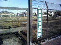練馬総合運動場3