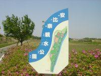 安比奈親水公園陸上競技場兼サッカー場3