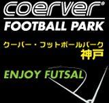 クーバーフットボールパーク神戸3