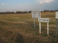 江戸川第二北運動公園2