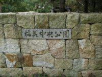 稲美中央公園多目的グラウンド3