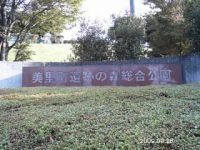 美里町遺跡の森総合グラウンド3