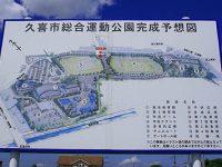 久喜市総合運動公園サッカー場3