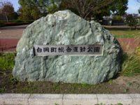 白岡町総合運動公園陸上競技場3