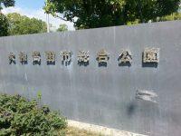 大和高田市総合公園多目的グラウンド3