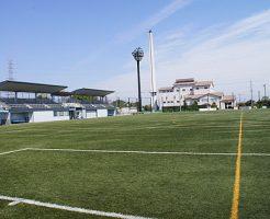 あずまサッカースタジアム