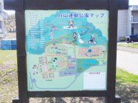 白山運動公園多目的広場3