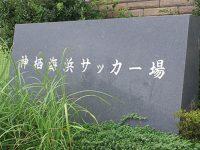 神栖海浜サッカー場 3