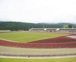 鹿角総合運動公園陸上競技場