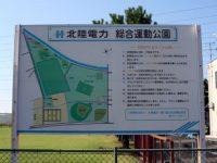 北陸電力総合運動公園草島グラウンド3