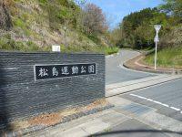 松島運動公園多目的広場3