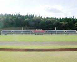 男鹿総合運動公園陸上競技場