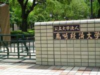 高崎経済大学グラウンド3
