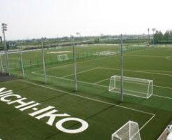 富山県フットボールセンター