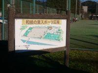 和紙の里スポーツ広場グラウンド3