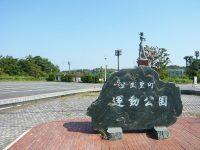 武豊町運動公園多目的グラウンド3