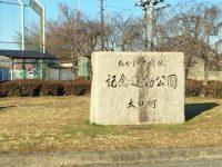 わかしゃち国体記念運動公園(上小口グラウンド)2