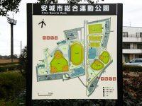 安城市総合運動公園多目的グラウンド3