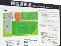 尾西運動場グラウンド3