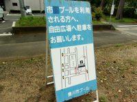 豊川市自由広場3