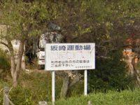 幸田町坂崎運動場3
