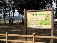 大崎公園グラウンド3