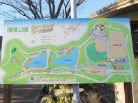 滝頭公園多目的広場3