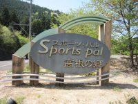 スポーツ・パル高根の郷3