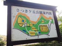 さつきヶ丘公園陸上競技場3