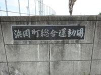 浜岡総合運動場多目的広場3