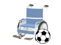 障がい者サッカーの団体について