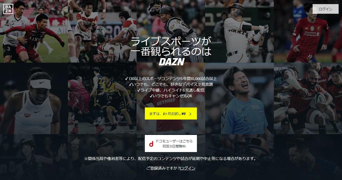 ダゾーン入会画面