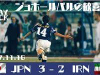 サッカーレジェンドライブラリー№6:中田英寿