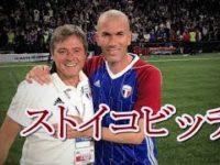 【サッカーレジェンドライブラリー№2】ストイコビッチ
